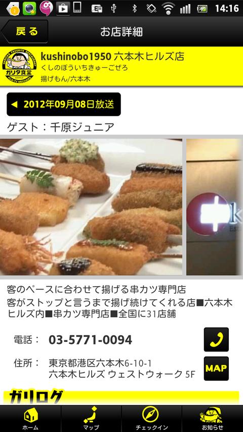 ガリタマップ アプリお店詳細ページ