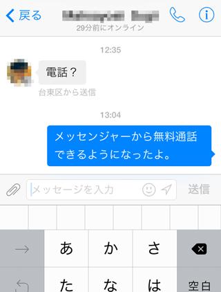 20140407メッセンジャー_2