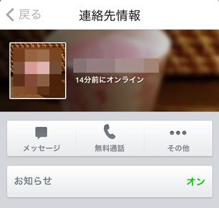 20140407メッセンジャー_3