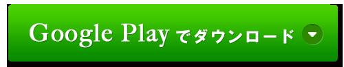 無料デコメ絵文字エモジバAndroidアプリダウンロードボタン